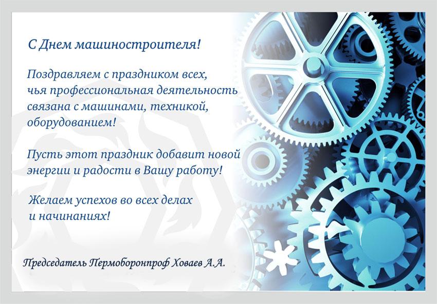 Поздравления с днем машиностроителя от главы района